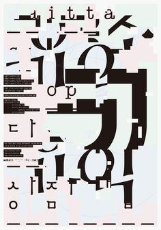 poster, grunge