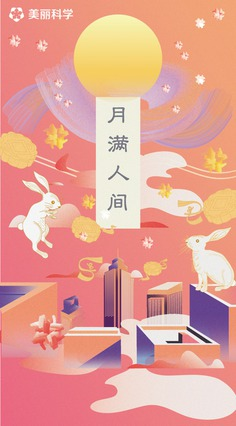 The Mid-Autumn Festival poster
