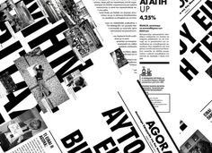AGORA Newspaper hellopanos