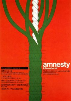 Gurafiku: Japanese Graphic Design #amnesty