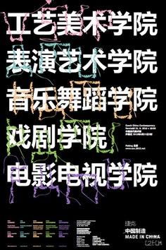 Peking Poster 1