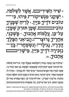 ×'ן × ×ª×Ÿ: ×¤×•× ×˜ ש×'תאי #hebrew #bible #typography