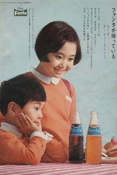 vintage japanese fanta ad