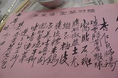 糯米雞@陸羽茶室 @ 兼六家物語 :: 痞客邦 PIXNET :: #calligraphy #chinese
