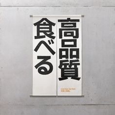 #banner #type #typography #japanese