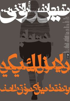 #Persian #Poster #Design #Typography by Reza Abedini