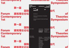 Forum of Contemporary Architectural Theories, 1st Symposium Twelve #grid #design