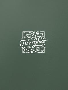 Kommigraphics Design Studio Penteliko