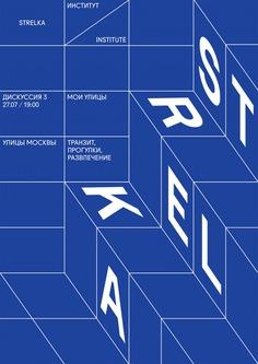Anna Kulachek: My Street | Sgustok Design