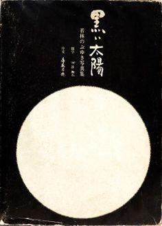 Nobuyuki Wakabayashi - Black Sun - 黒い太陽(若林のぶゆき) ., Photo Japan, 1971, Tokyo – photobooks josef chladek