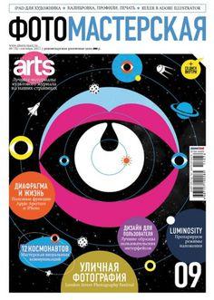 NAS CAPAS #cover #magazine