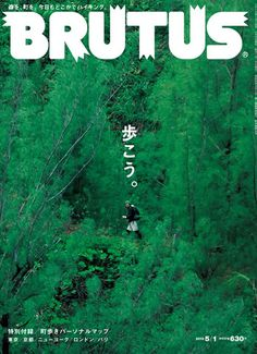 Brutus (Japon, Japan) #cover #magazine