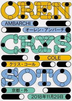 Shun Ishizuka poster design: Oren Ambarchi, Crys Cole, Live at Soto