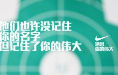 他们也许没记住你的名字但记住了你的伟大 #olympic #nike #china #typography