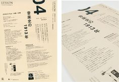 LESSONS IN PROGRESS|works|鈴木篤|atsushi suzuki design #white #japanese #clean #type #typography