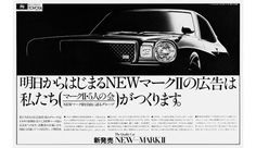 "japan 1976 Toyota Motor ""Mark II' 5 Persons Meeting"" Advertising Strategy Targeting the New Intellectual Class"