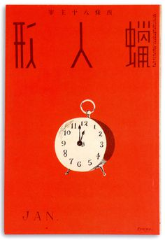 30 Vintage Magazine Covers from Japan   50 Watts