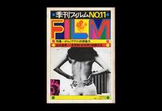 informationalaffairs: 207.季刊フィルム No.11 ポルノグラフィティ的想像力. 東京:… https://ift.tt/33DtVEO Telegram Design Bot > https://t.me/gdesignbot