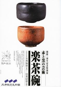All sizes | Japanese Graphic Design | Flickr - Photo Sharing! #typography #japanese graphic design