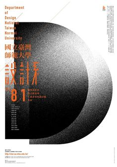 poster #type #design #graphic #poster