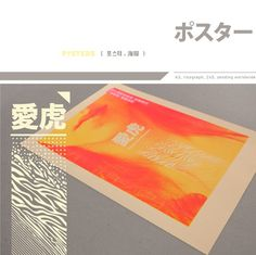 Posters, ポスター on Behance #bright #japanese #poster