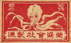 match_octopus.jpg (380×233) #cover #matchbox #octopus