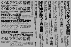 [ idea-mag.com ] » books » Basic Typography #white #japanese #black #and #typography
