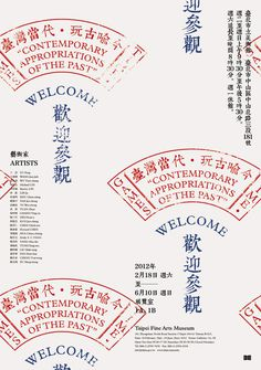 post mark #typography #poster #asian