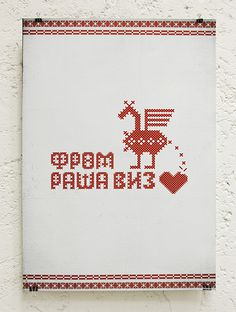 Poster From Russia with love / SMARTHEART #smartheart #placard #smart-heartru #poster #social