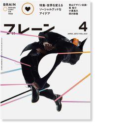 BRAIN (ブレーン) cover image 1 #format #non #magazine
