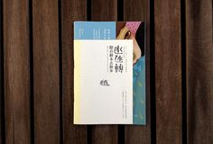 book, cover, booklet, brochure, zine