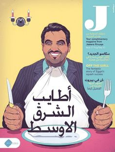 Andrew Archer - Behind the Medium #jazeera #archer #food #cover #fork #andrew