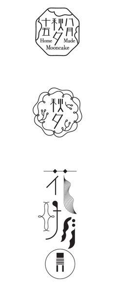 mooncake_mark #logo #chinese