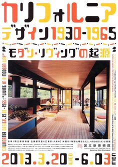 Japanese Exhibition Poster: California Design 1930