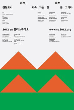 Gwangju Biennale 2012 #poster