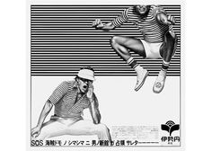 Japan1977 Isetan Newspaper Advertisement An advertising strategy with a keen sensitivity used to generate current fashion trends