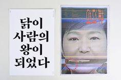 연장전 창간호 – Everyday Practice #korea #newspaper #hangul #typography