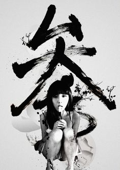 参 • 花 on the Behance Network
