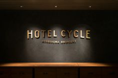 Logotype and interior signage designed by UMA for U2's Onomichi based Hotel Cycle #logo #print #brass #branding