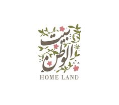 logos on Behance #typography #logo #calligraphy #home #culture #flowers #egypt #arabic #islamic