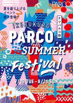 Japanese Poster: Gara Gara Summer Festival.