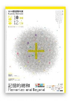 All sizes | 2010關渡雙年展『記憶的總和』 - 海報 | Flickr - Photo Sharing! #abstract #design #graphic #poster #japan