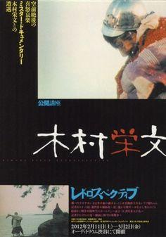 Japanese Poster: Hidefumi Kimura Retrospective.... | Gurafiku: Japanese Graphic Design #poster