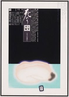 MoMA | The Collection | Koichi Sato. Shino-Dan: Kono Yoh Ni Watachi Wa Kiita. 1976 #japanese #design #graphic #koichi #poster #sato