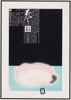MoMA   The Collection   Koichi Sato. Shino-Dan: Kono Yoh Ni Watachi Wa Kiita. 1976 #japanese #design #graphic #koichi #poster #sato