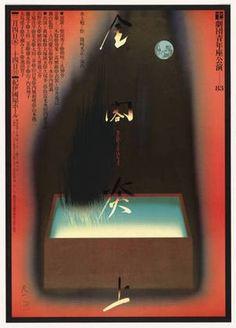 MoMA   The Collection   Koichi Sato. Kinkaku Enjo. 1983 #japanese #design #graphic #koichi #poster #sato