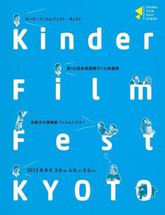 Japanese Poster: Kinder Film Fest Kyoto. 2012 #gurafiku
