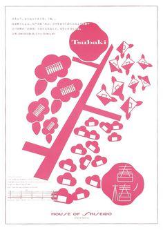 Japanese Poster: House of Shiseido. Masayoshi Nakajo. 2005