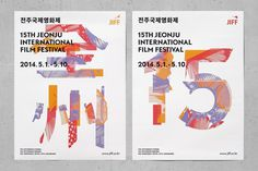 #poster #typography #korean