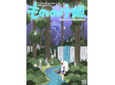 Mononoke #ghibli #anime #pixel